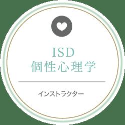 ISD個性心理学インストラクター