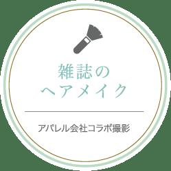 雑誌のヘアメイク アパレル会社コラボ撮影